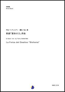 歌劇「運命の力」序曲
