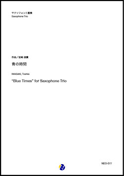 青の時間(岩﨑俊貴)【サクソフォン三重奏】