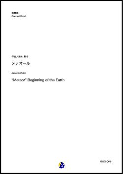 """Meteor"" Beginning of the Earth(鈴木章斗)【吹奏楽】"