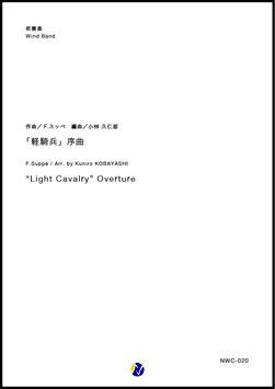 「軽騎兵」序曲(F.スッペ/小林久仁郎 編曲)【吹奏楽】