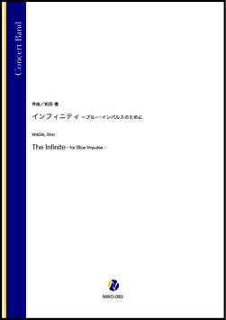 インフィニティ 〜ブルー・インパルスのために(和田信)【吹奏楽】