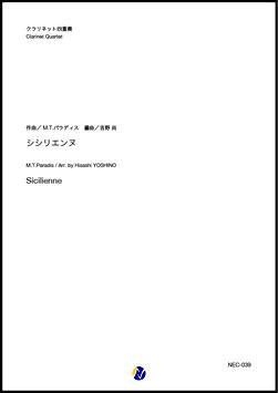 シシリエンヌ【クラリネット四重奏】