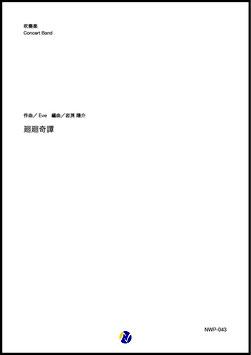 廻廻奇譚(Eve/岩渕陽介 編曲)【吹奏楽】