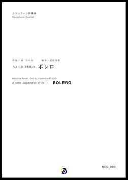 ちょっと日本風のボレロ(M.ラヴェル/松尾善雄 編曲)【サクソフォン四重奏】