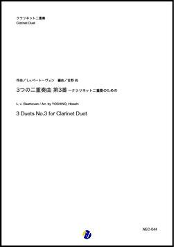 3つの二重奏曲 第3番(L.v.ベートヴェン/吉野尚 編曲)【クラリネット二重奏】