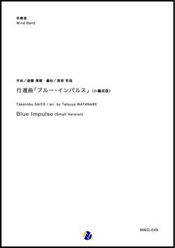 行進曲「ブルー・インパルス」(小編成版)(斎藤高順/渡部哲哉 編曲)【吹奏楽】