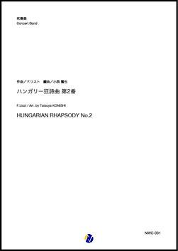 ハンガリー狂詩曲 第2番(F.リスト/小西龍也 編曲)【吹奏楽】