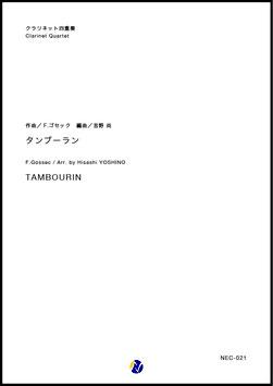 タンブーラン(F.ゴセック/吉野尚 編曲)【クラリネット四重奏】