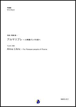 アルマリブレ~大草原パンパの民へ(阿部勇一)【吹奏楽】