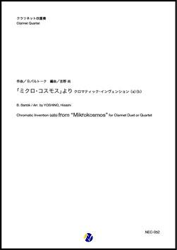 「ミクロコスモス」より クロマティック・インヴェンション (a) (b)(B.バルトーク/吉野尚 編曲)【クラリネット四重奏】