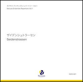 【CD】ザイデンシュトラーセン / ネクサス・アンサンブル・レパートリー Vol.1