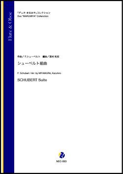 シューベルト組曲(F.シューベルト/宮村和宏 編曲)【木管二重奏】