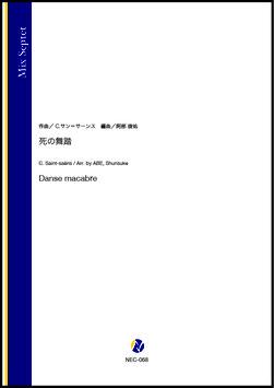 死の舞踏(C.サン=サーンス/阿部俊祐 編曲)【管打七重奏】