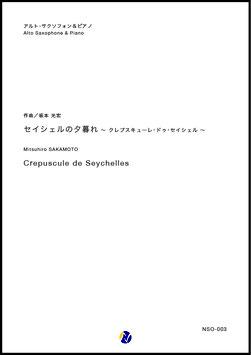 セイシェルの夕暮れ ~クレピュスキューレ・ドゥ・セイシェル~【A.Sax.&Piano】