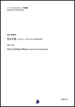 色なき風~バリテューバアンサンブルのための(阿部勇一)【ユーフォニアム・テューバ五重奏】