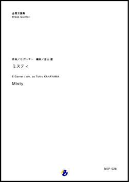 ミスティ【金管五重奏】