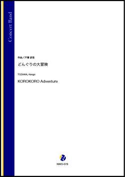 ドングリの大冒険(戸澤研吾)【吹奏楽】[5/28発売]