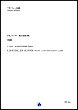 枯葉(J.コズマ/渡部哲哉 編曲)【サクソフォン四重奏】