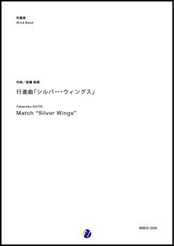 行進曲「シルバー・ウィングス」(斎藤高順)【吹奏楽】