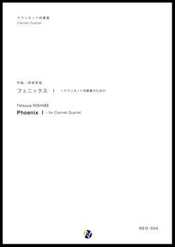 フェニックスⅠ(西部哲哉)【クラリネット四重奏】