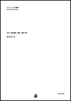 あれから(佐藤嘉風/渡部哲哉 編曲)【サクソフォン四重奏】