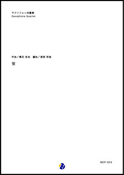 蛍(桑田佳祐/渡部哲哉 編曲)【サクソフォン四重奏】