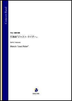 行進曲「ジャスト・ライダー」(斎藤高順)【吹奏楽】[10/29発売]