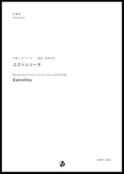 エストレリータ