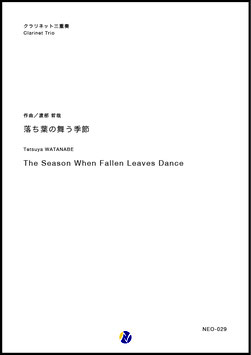 落ち葉の舞う季節【クラリネット三重奏】