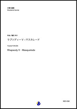 ラプソディーV - マスカレード(福田洋介)【木管五重奏】