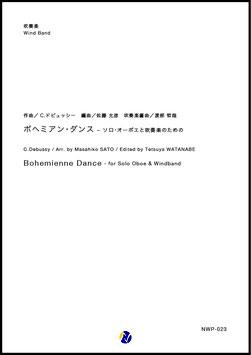 ボヘミアン・ダンス - ソロ・オーボエと吹奏楽のための