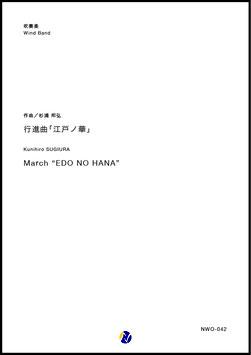 行進曲「江戸ノ華」(杉浦邦弘)【吹奏楽】