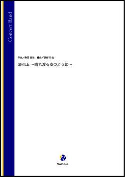 SMILE~晴れ渡る空のように~(桑田佳祐/渡部哲哉 編曲)【吹奏楽】[9/25発売]
