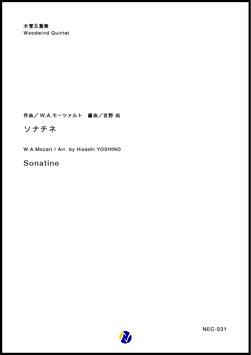 ソナチネ 【木管五重奏】(モーツァルト)