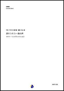 涙そうそう~海の声 ウチナー・ソングブックス vol.3(BEGIN, 島袋優/金山徹 編曲)【吹奏楽】[10/23発売]