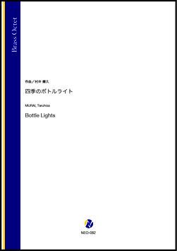 四季のボトルライト(村井輝久)【金管八重奏】