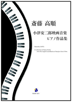小津安二郎映画音楽ピアノ作品集