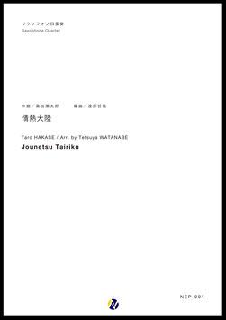 情熱大陸(葉加瀬太郎/渡部哲哉 編曲)【サクソフォン四重奏】