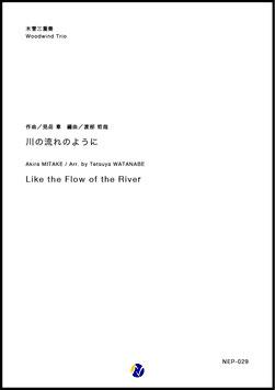 川の流れのように【木管三重奏】