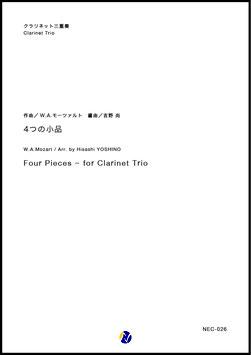4つの小品(W.A.モーツァルト/吉野尚 編曲)【クラリネット三重奏】