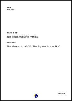 航空自衛隊行進曲「空の精鋭」(矢部政男)【吹奏楽】