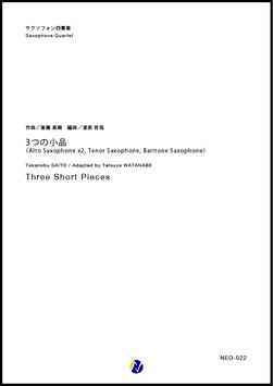 3つの小品 ~ サクソフォン四重奏のための(斎藤高順/渡部哲哉 編曲)【サクソフォン四重奏】
