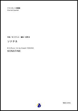 ソナチネ(M.ラヴェル/吉野尚 編曲)【クラリネット四重奏】
