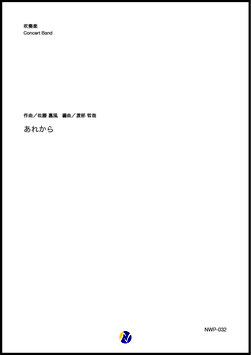 あれから(佐藤嘉風/渡部哲哉 編曲)