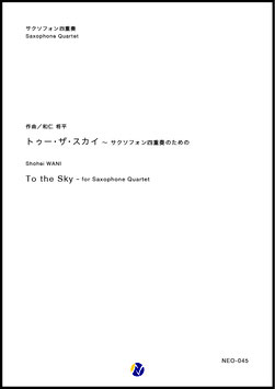 To the Sky(和仁将平)【サクソフォン四重奏】