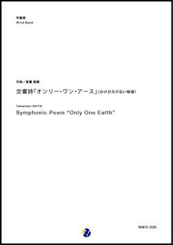 交響詩「オンリー・ワン・アース」(かけがえのない地球)(斎藤高順)【吹奏楽】