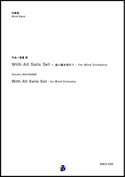 With All Sails Set ~ 追い風を受けて - for Wind Orchestra