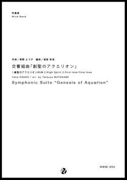 交響組曲「創聖のアクエリオン」