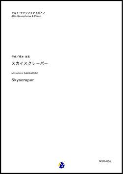 スカイスクレーパー(坂本光宏)【A.Sax. & Piano】