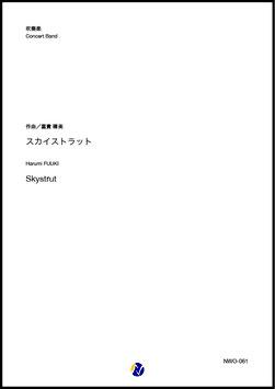 スカイストラット(富貴晴美)【吹奏楽】